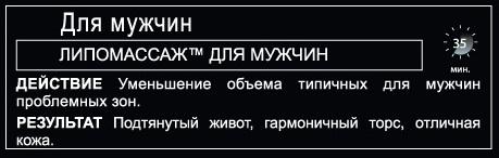 Lipomassage_9